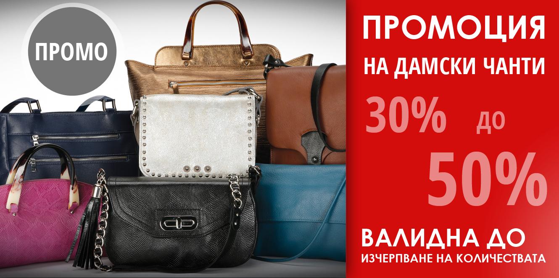 ff2bd8b4fbf Чанти на промоция най- добра цена - Специализиран магазин за дамски ...